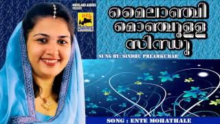 Mappila Pattukal  Sindu Premkumar   Mylanchi Monjulla Sindu   Malayalam Mappila Songs