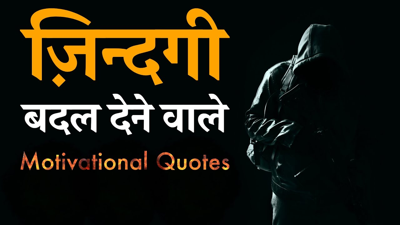 Top 20 Life Changing Motivational Quotes Shayari Thoughts In Hindi By Adityakumar 2019 Youtube