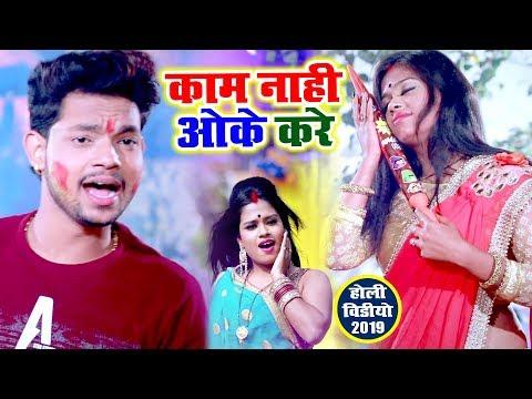 काम नहीं ओके करे (VIDEO SONG) - Ankush Raja का सबसे बड़ा होली गीत 2019 - Bhojpuri Hit Holi Songs 2019