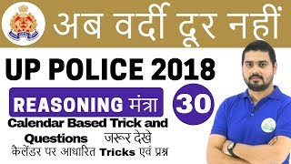 9:00 PM UP Police Reasoning by Hitesh Sir I Calendar Based Trick and Questions I Day #30