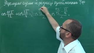 Тема 10 Урок 1 Знайомство з формулами суми і різниці однойменних тригонометричних функцій - 10 клас