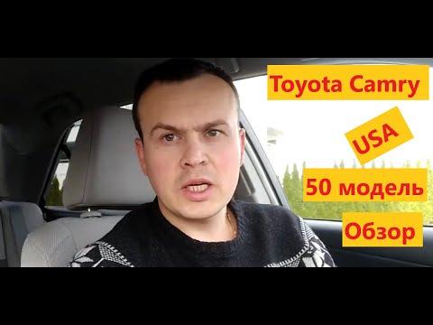 Обзор Toyota Camry USA 2.5 литра