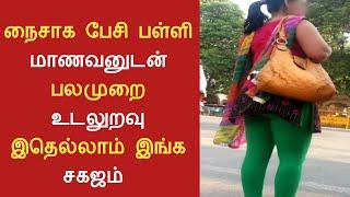 பூங்காவில் என்ன நடந்தது பாருங்க /tamil mini tv