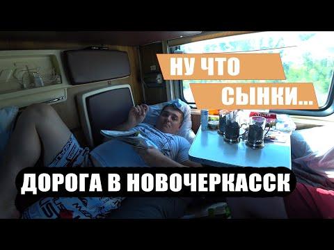 Дорога в НОВОЧЕРКАССК / РЖД / ЧАСТЬ2
