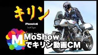 MoShowアプリでキリン動画CM【TV CM風】