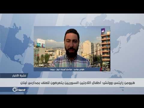 هيومن رايتس ووتش: الأطفال السوريون اللاجئون أكثر عرضة للضرب في مدارس لبنان  - 21:53-2019 / 5 / 15