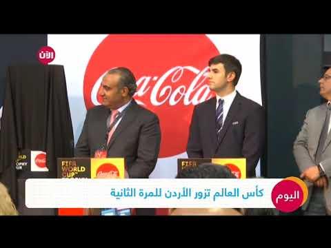 كأس العالم تزور الأردن للمرة الثانية  - 13:23-2018 / 2 / 21