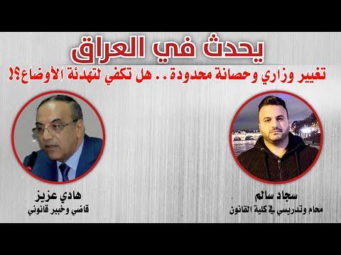 يحدث في العراق .. 16/2021 تغيير وزاري وحصانة محدودة.. هل تكفي لتهدئة الأوضاع؟!