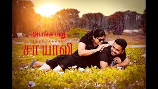 Adanga maru | Shaayaali |Love story | Gowtham Divya | Giristills