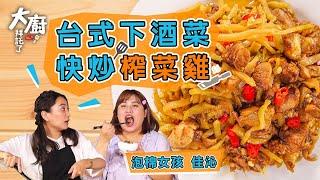"台灣熱炒榨菜雞!配飯下酒神菜| Taiwan Stir-Fried Dishes""Mustard Chicken""【大廚拜託了Cooking With Chef】"