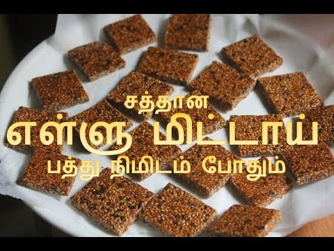 sesame-seed-chikki-recipe---ellu-mittai-recipe-in-tamil
