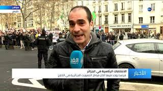 وقفة احتجاجية لأبناء الجالية الجزائرية في باريس رفضا للانتخابات