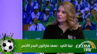 لينا الكرد - نصف ماراثون البحر الأحمر