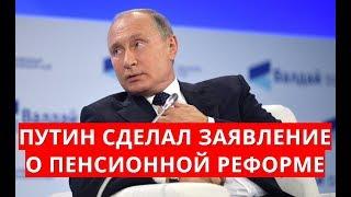 Путин сделал заявление о пенсионной реформе