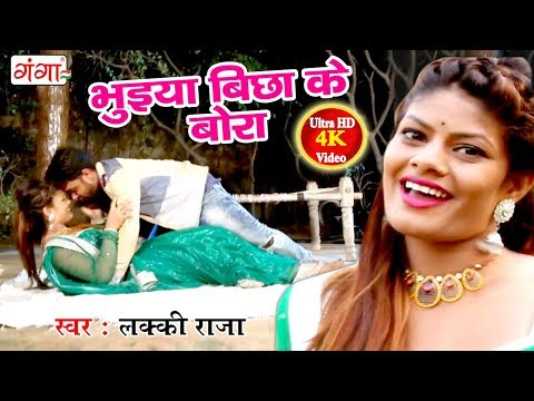 Lucky Raja का सबसे हिट गाना - भुइया बिछाके बोरा - Bhuiya Bichha Ke Bora Lucky Raja