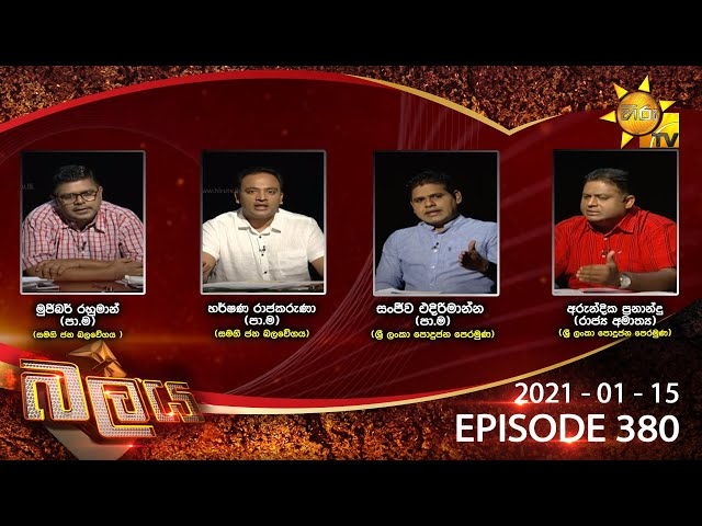 Hiru TV Balaya | Episode 380 | 2021-01-14
