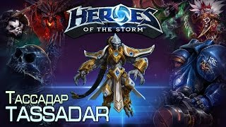 Heroes of The Storm [nostream] - Tassadar Тассадар 01.11.14 (3)