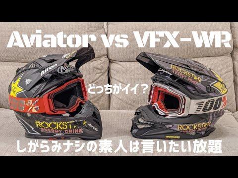 【オフロードヘルメット】SHOEI VFX-WR  Vs   Airoh Aviator2.2どっちがイイ??