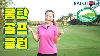 [롱탄 골프장] 호치민 근처에 36 홀 롱탄 골프 클럽…