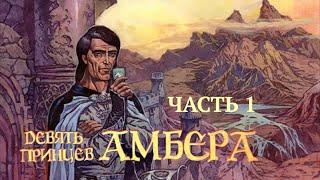 Let's Play Девять Принцев Амбера (Nine Princes in Amber) часть 01