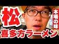 【これが本場の味や〜!】福島県  喜多方ラーメン 【松】 × フラメンコロイド