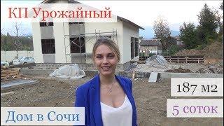 Купить дом в Сочи / Новостройки Сочи / Недвижимость в Сочи