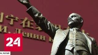 Столетие Красного Октября отметили в Китае - Россия 24