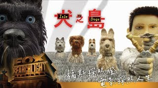 【犬之島】幕後的大功臣:動畫師篇