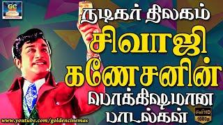 Sivajiganesan Pokkishamana Padalgal | HD Songs