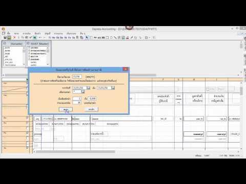 การแก้ฟอร์มภาษีซื้อ เพื่อเรียกใช้แบบ Excel