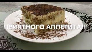 ТИРАМИСУ (полный видео-рецепт , включающий приготовление маскарпоне и савоярди)