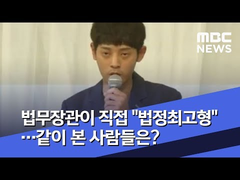 """법무장관이 직접 """"법정최고형""""…같이 본 사람들은? (2019.03.14/뉴스투데이/MBC)"""