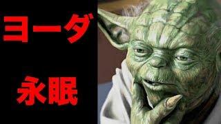 【速報】声優 辻村真人氏 死去 『SW』ヨーダ『風の谷のナウシカ』ジルやなど
