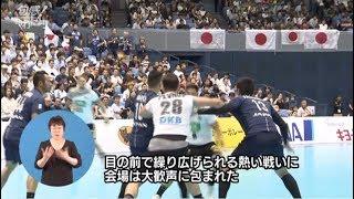 ハンドボール2018 JAPAN CUP 徳島大会(H300713)