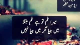 Zara yad kar mara ham nfas by rahat fta ali khan