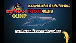 НОВАЯ СТРАТЕГИЯ ОТЛОВА БОНУСОВ В КАЗИНО ВУЛКАН ОЛИМП!!! DOLPHINS PEARL DELUXE!