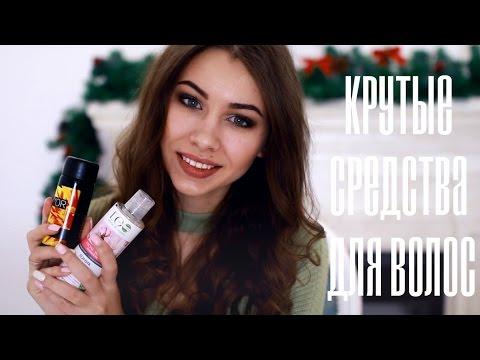 Кератин для волос — купить кератин в Москве и