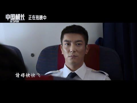 电影《中国机长》曝光推广曲MV(张涵予 / 欧豪 / 杜江 / 袁泉)【预告片先知 | 20191005】