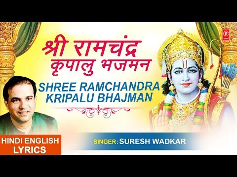 श्री राम चंद्र कृपालु भजमन Shri Ram Chandra Kripalu With Lyrics I SURESH WADKAR