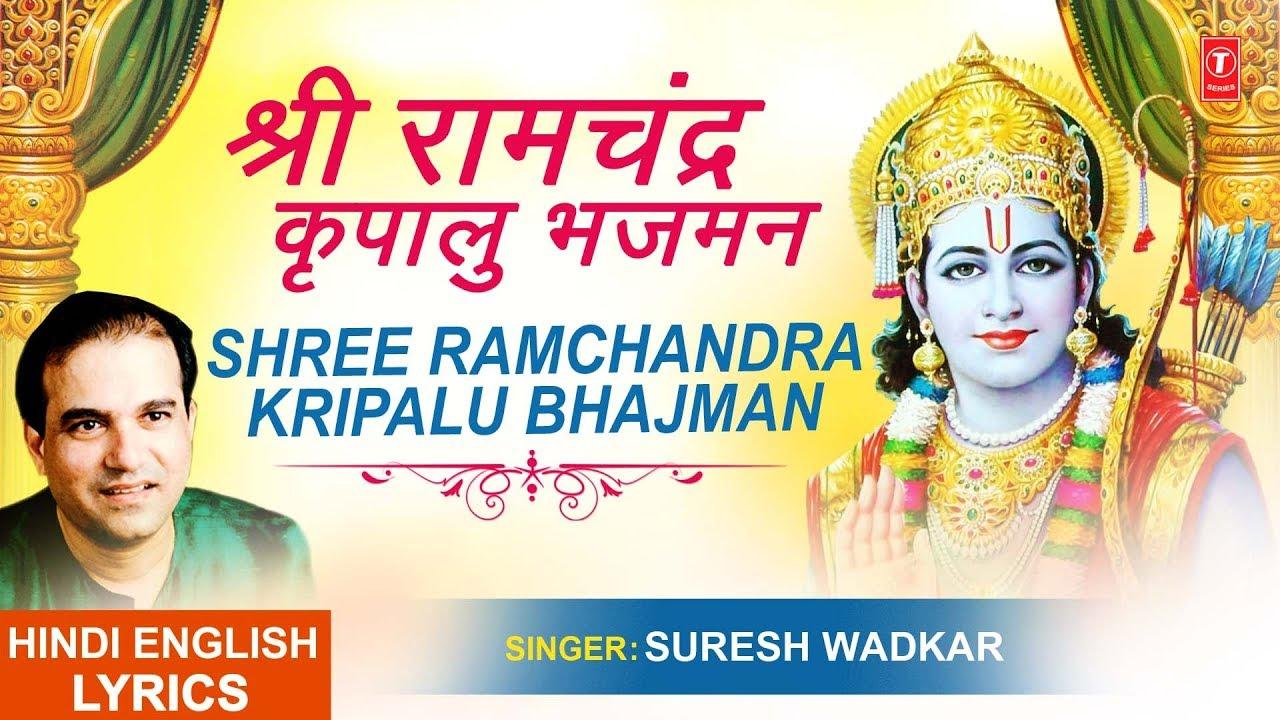 Shri Ramchandra Kripalu Bhajman Lyrics In Hindi Pdf