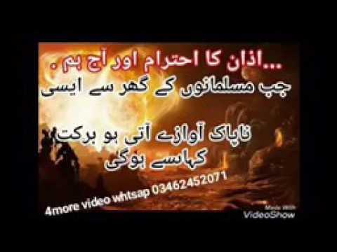 Aaj ke door me hamare khawateen ka haal by Moulana Sadiq Razvi sahab kurla Muballige SDI