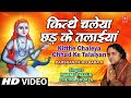 Kitthe Chaleya Chhad Ke Talaiyan By Pammi Thakur Full Song I Darshan De Do Baba Ji