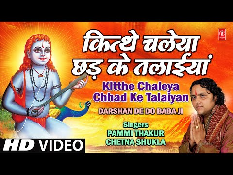 Kitthe Chaleya Chhad Ke Talaiyan By Pammi Thakur [Full Video Song] I Darshan De Do Baba Ji