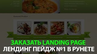 Заказать Landing Page лендинг пейдж №1 в Рунете(Заказать Landing Page лендинг пейдж №1 в Рунете - http://vk.cc/3hQQNz., 2015-05-19T20:02:28.000Z)