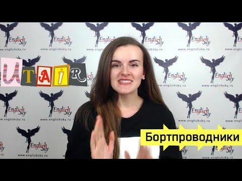 Бортпроводники Utair: собеседование (EnglishSky)