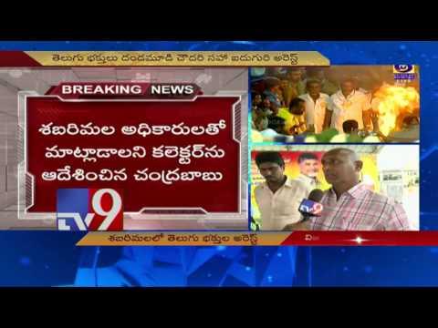 Telugu devotees held in Sabarimala for pouring mercury on Dhwajasthambam - TV9