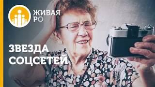 Живая Россия - Звезда Соцсетей