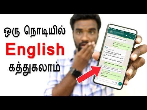 சிறந்த Translator Application 2019 | How to translate Any language to Any language in Tamil
