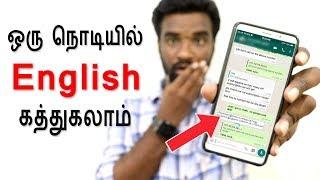 சிறந்த Translator Application 2019 | How to translate Any language to Any language in Tamil screenshot 3