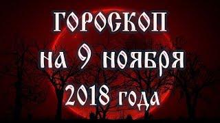 Гороскоп на сегодня 9 ноября 2018 года. Астрологический прогноз каждому знаку зодиака